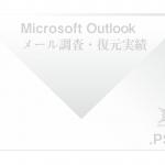【メルジック】Outlookのメール調査・復元実績
