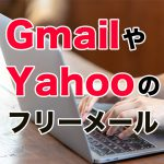 GmailやYahooメールなどフリーメールのメリット・デメリットと復元方法
