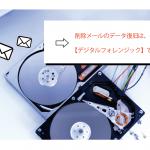 その削除メール!データ復旧技術で復元ができなくても【デジタルフォレンジック技術】で復元可能かもしれない⁈