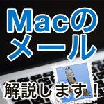Macのメールの特徴やバックアップとメールデータの復元方法を解説