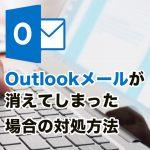 Outlookメールが消えてしまった場合の対処方法