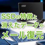 """<span class=""""title"""">SSDを搭載したパソコンのメールが消えた!どうすれば復元できる!?</span>"""
