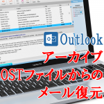 """<span class=""""title"""">OutlookのアーカイブOSTファイルからのメール復元</span>"""
